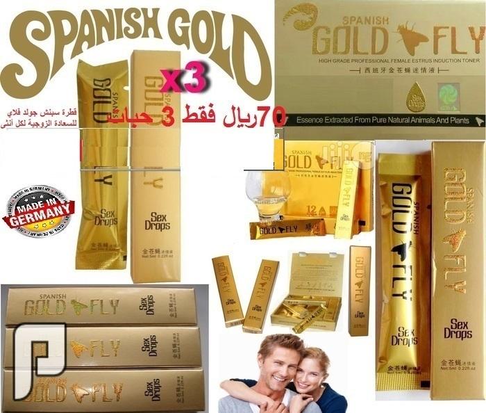 قطرة سبنش جولد فلاي Spanish Gold Fly الألمانية لزيادة الرغبة الجنسية للنساء