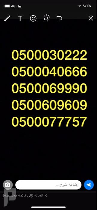 ارقام مميزه اصفار 0500040666 و 0500077757 و 0500069990 و 0500609609 والمزيد