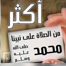 اكثروا من الصلاة علي محمد