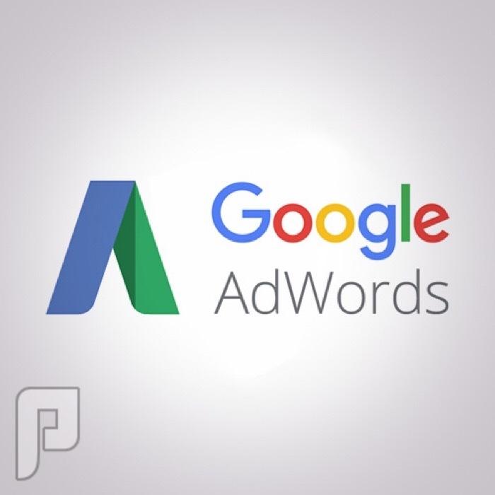 بخصوص اعلانات جوجل اعلانات جوجل للمواقع والتطبيقات