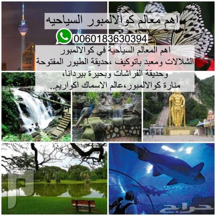 عرض سياحي الى ماليزيا لمدة 14 يوم لشخصين