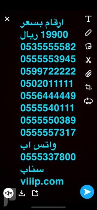 ارقام مميزه اصفار وخمسات 05000700 و 053700700 و 222?055111 و 222?055511 و