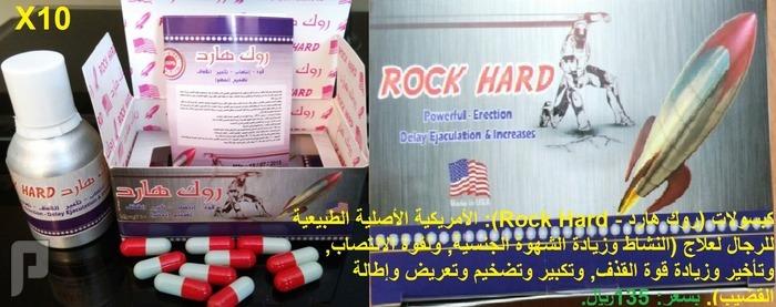 كبسولات روك هارد Rock Hard الأصلية إنتصاب وتأخير القذف تكبير القضيب 135ريال
