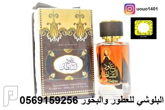 عطر عود الليل وعطور البلوشي ومخمريات عطر عود السلطان