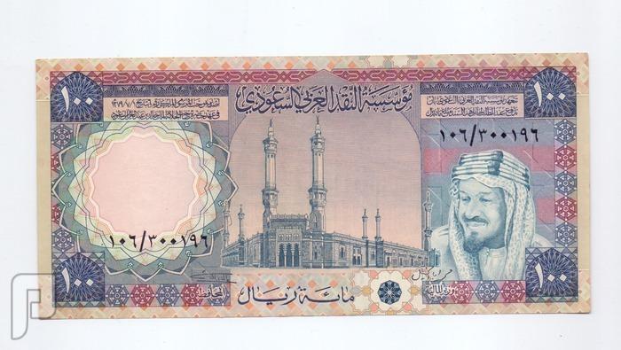100 ريال الملك خالد - حالات عاليه انسر وابوات - مجموعات البند 1 100 خالد اباوات ---170 ريال