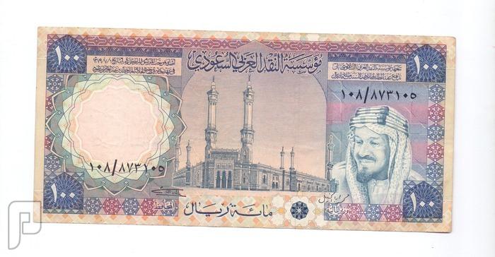 100 ريال الملك خالد - حالات عاليه انسر وابوات - مجموعات البند 3 100 خالداباوات ---170 ريال