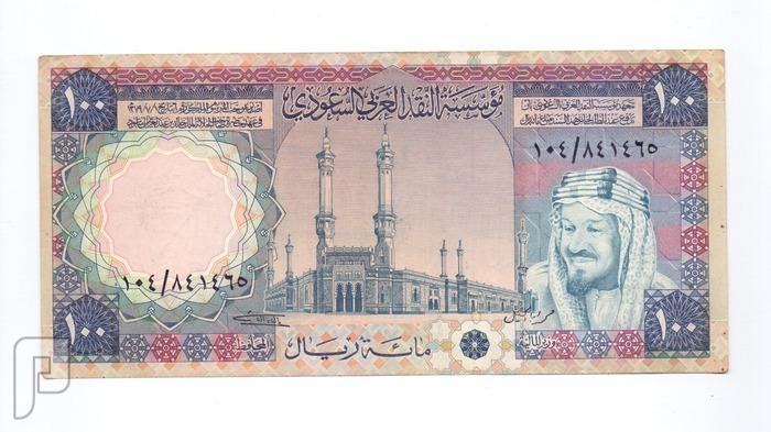 100 ريال الملك خالد - حالات عاليه انسر وابوات - مجموعات البند 5 100 خالد انسر ---180 ريال