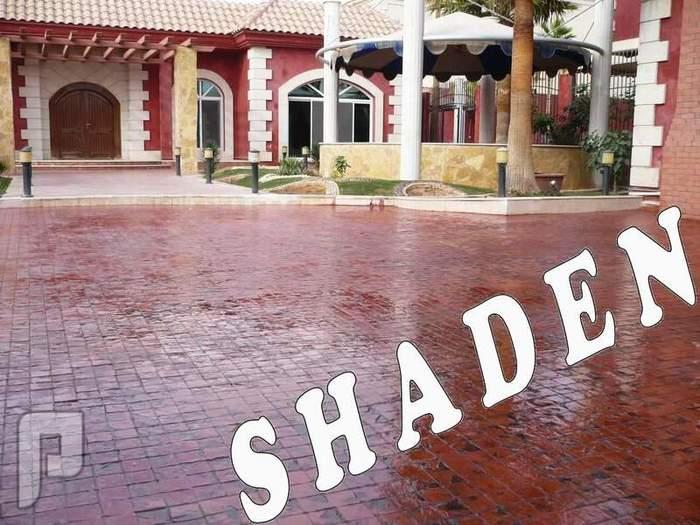 مؤسسة شادن - تنفيذ أرضيات الخرسانة المطبوعة