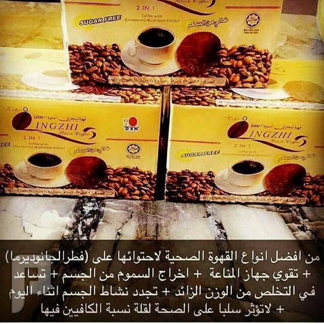 قهوة سوداء مع جامودرما من شركة DXN  الماليزية العالمية للتخسيس وحرق الدهون