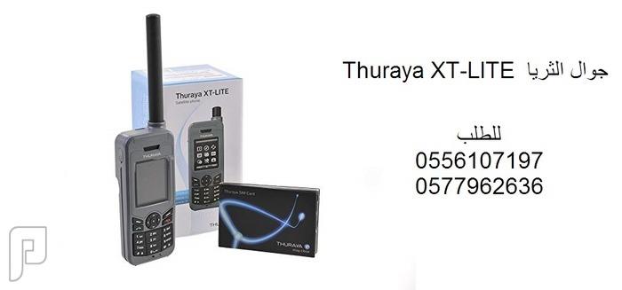 جوال الثريا  Thuraya XT-LITE