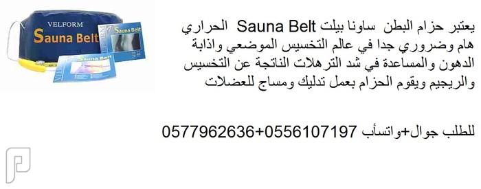 حزام ساونا بيلت Sauna Belt