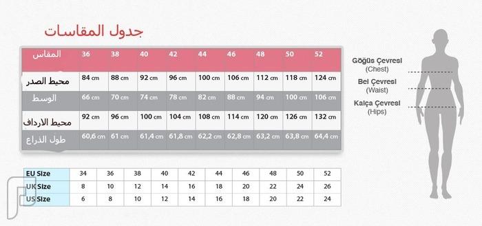 ملابس تركية جودة عالية التسليم من 20: 25 يوم السعر 160 ريال جدول المقاسات