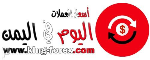 اسعار العملات اليوم في اليمن اسعار العملات اليوم في اليمن
