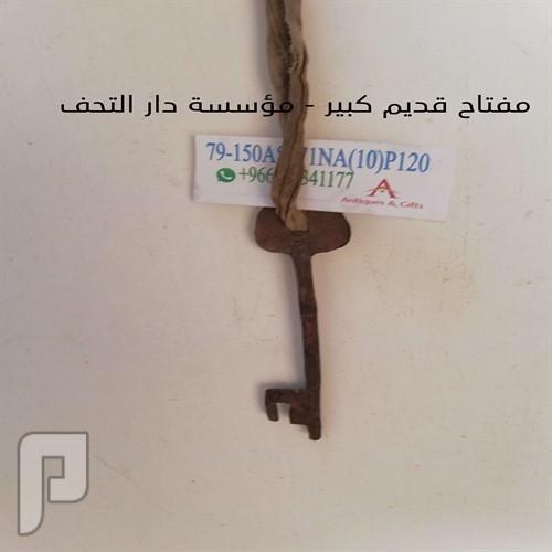 مفتاح قديم كبير بربطه