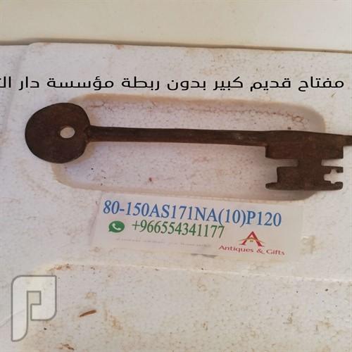 مفتاح قديم كبير بدون ربطه