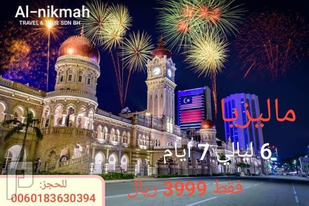 برنامج سياحي شهر عسل بماليزيا لمدة 14 ليلة 15 يوم