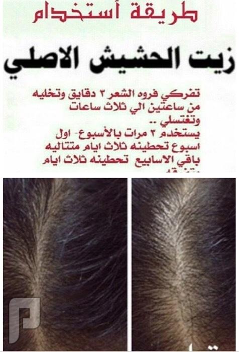 زيت الحشيش الافغاني لانبات شعر الراس واللحيه والشنب