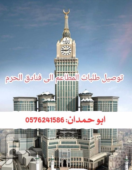توصيل البيك لفنادق مكة