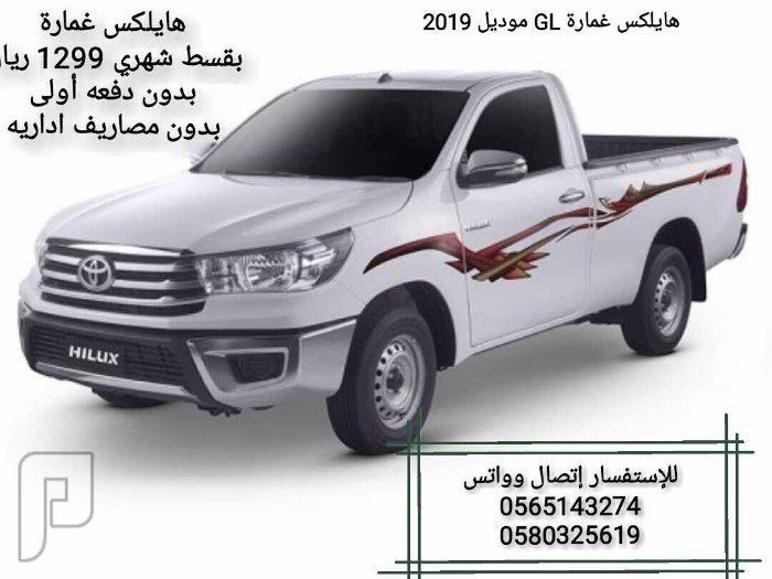 مهرجان عروض تقسيط السيارات عروض مذهله هايلكس فل 2019