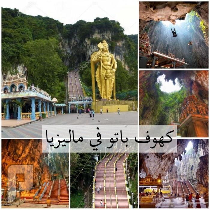 عرض سياحي لمدة 9 ايام بماليزيا لـ6 اشخاص