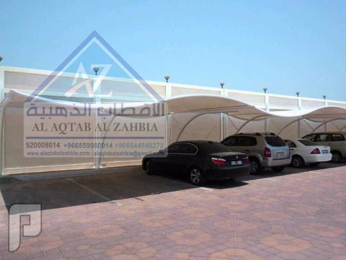 مظلات سيارات مظله سياره مظلات مصنع الاقطاب الذهبية للجميع المظلات مظلات الموج للسيارات