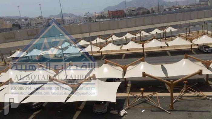 مظلات سيارات مظله سياره مظلات مصنع الاقطاب الذهبية للجميع المظلات #مظلات المخروطي للسيارات