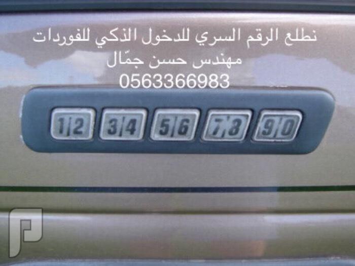 نطلع لك الرقم السري للفورد بالكمبيوتر