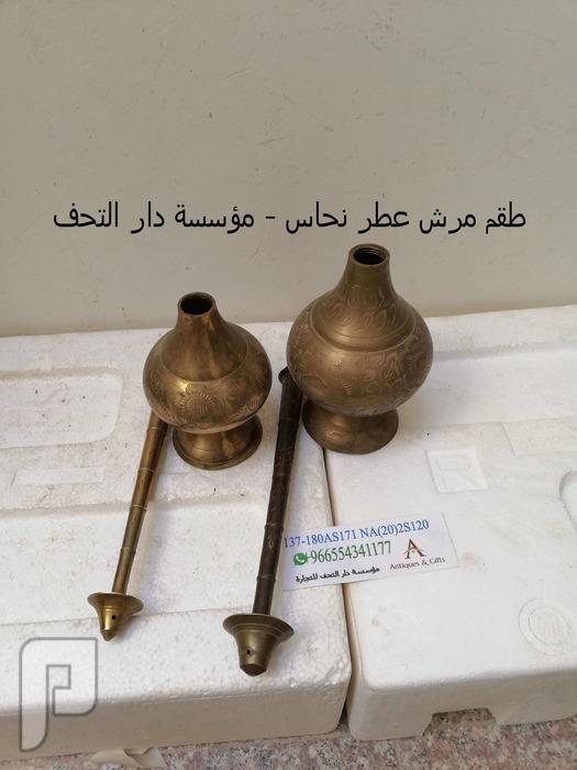 طقم مرش عطر نحاس اصفر غامق