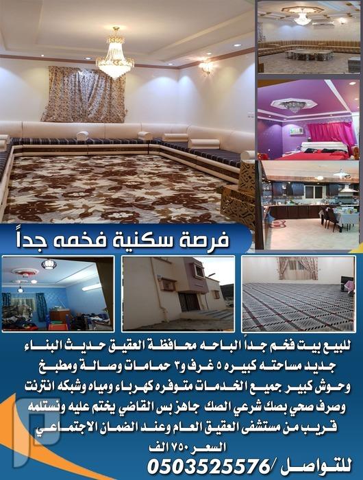 للبيع بيت بمواصفات فخمة الباحة محافظة العقيق بسعر خيالي