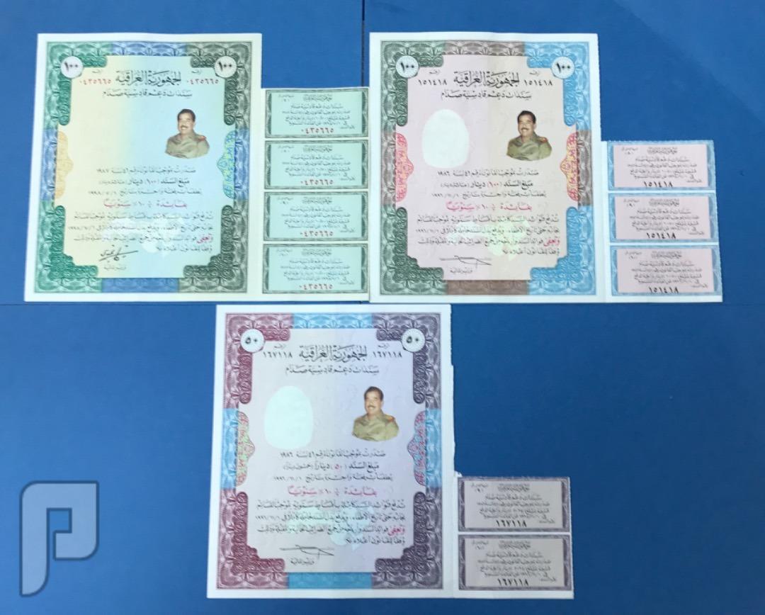 كل ما يخص صدام اوسمه طرابع دروع عملات تذكارات وغيرها البند6