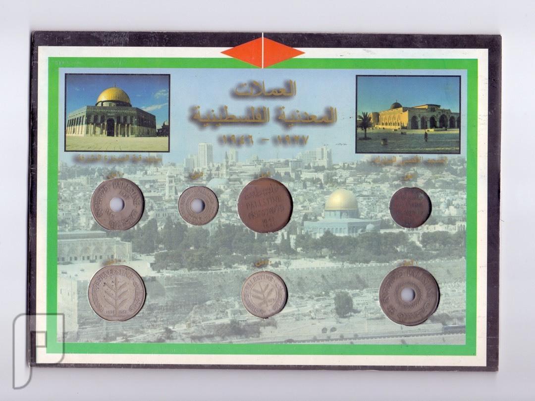 عملات نعدنيه فلسطينيه وعثمانيه وليبيه وغيرها مجموعات البند1