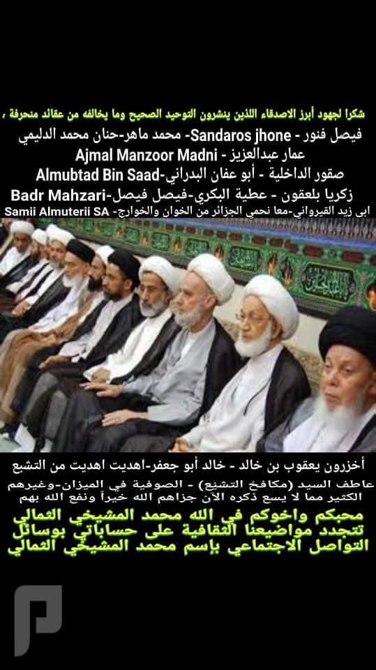 🕵️♂️ إليك عقائد الشيعة بإختصار