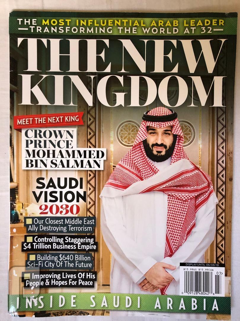 مجلات لملوك وأمراء قديمة وحديثة ومجلات قديمة 18