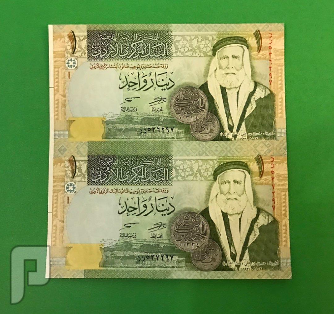دينار اردني غير مقطع احلال زز عدد3و2 اليند2