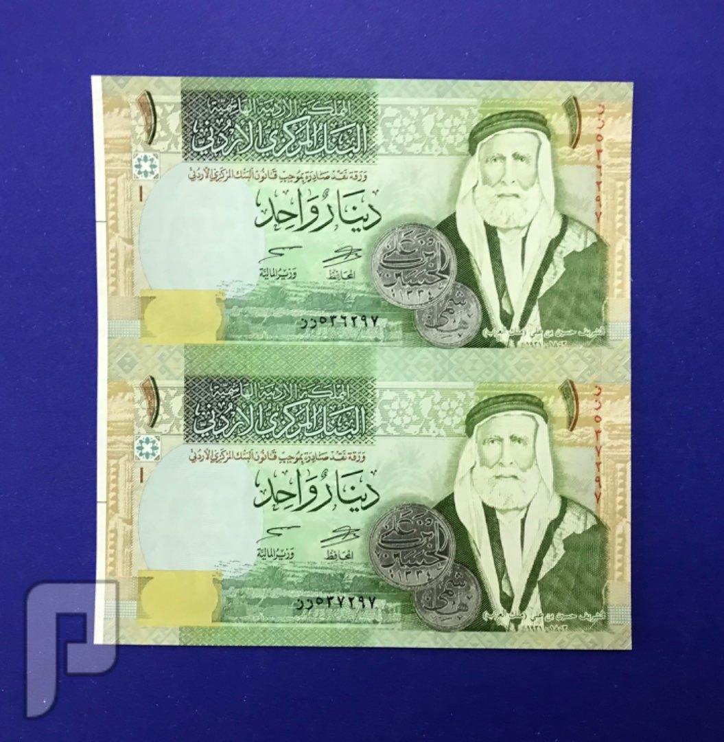 دينار اردني غير مقطع احلال زز عدد3و2