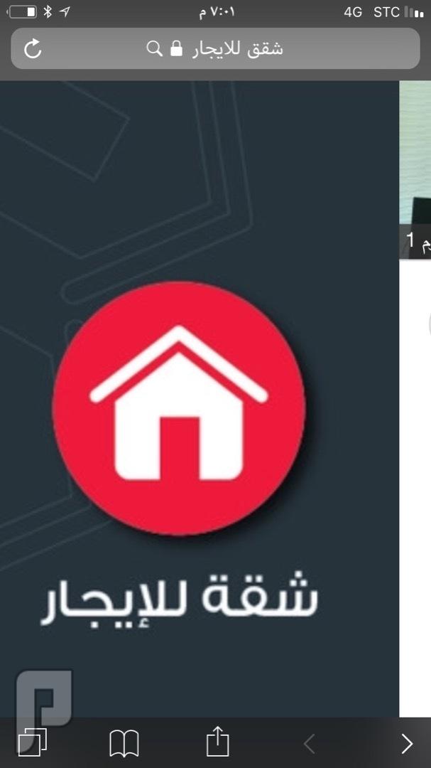 شقه للايجار في جنوب الرياض حي اليمامه بسعر مغري
