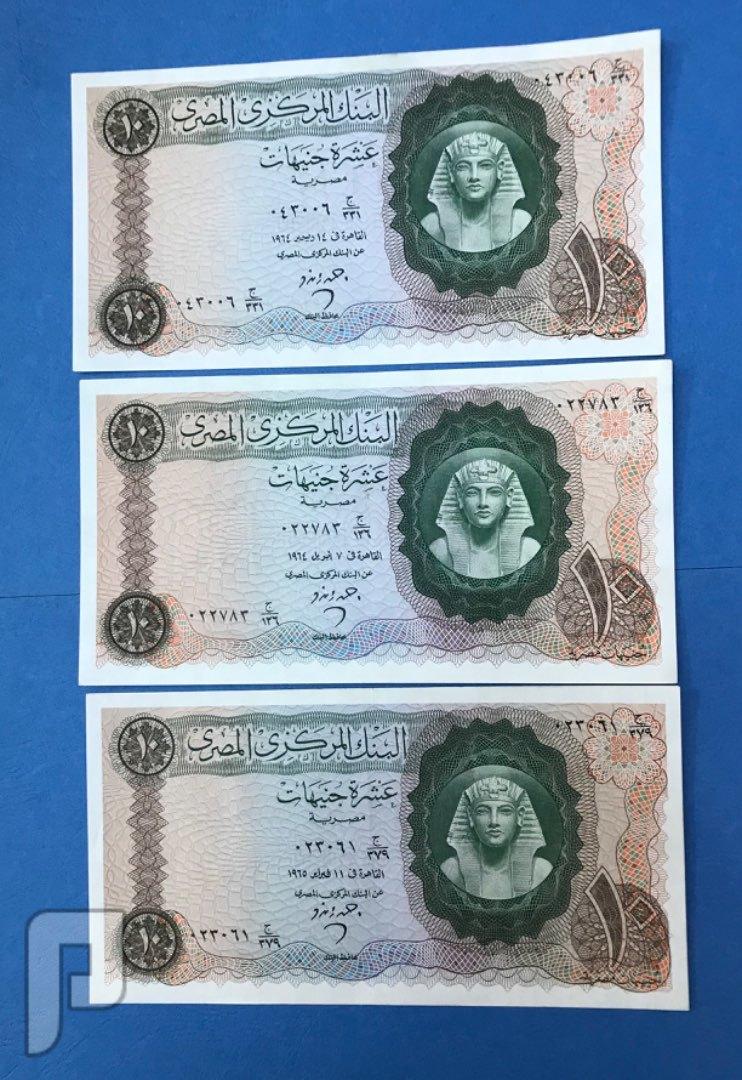 اطقم وعملات مصريه ملكي وجمهوري البند5