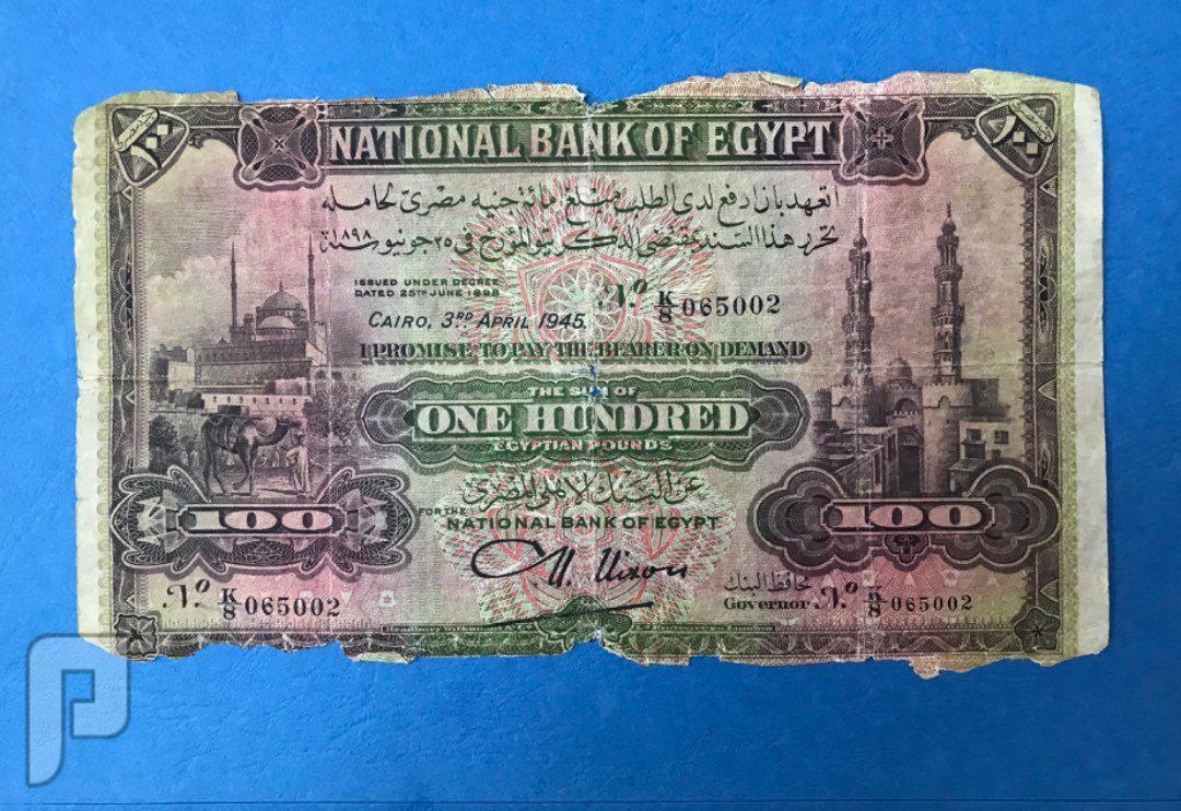 اطقم وعملات مصريه ملكي وجمهوري البند12