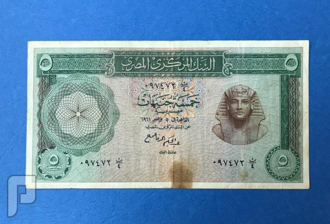 اطقم وعملات مصريه ملكي وجمهوري البند14