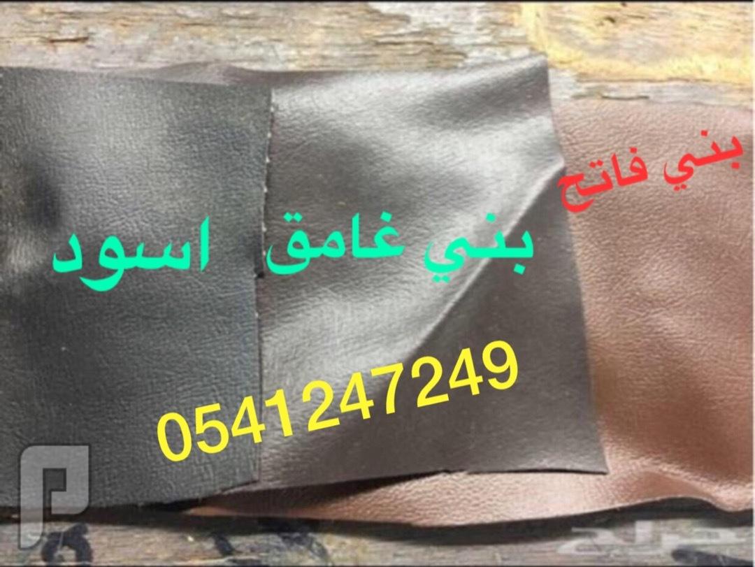 كنب شانيل جلد هندي ضمان سنه 1500 اطقم