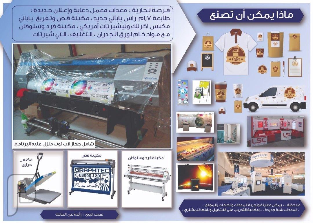 معدات معمل دعايه واعلان للبيع