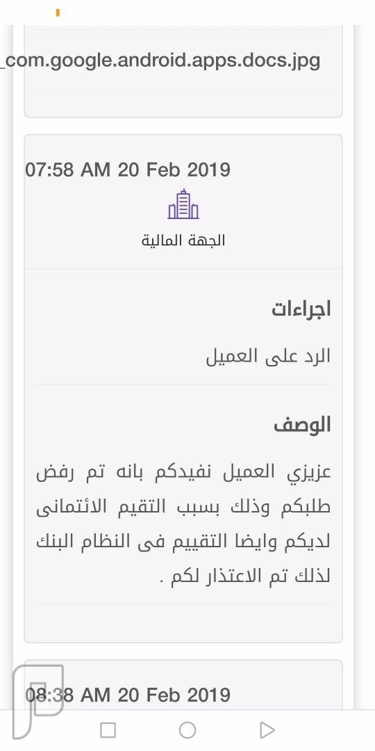احتاج موظف  فاهم في البنك الاهلي هذا رد البنك بعد تقديم شكوى  لموسسه النقد