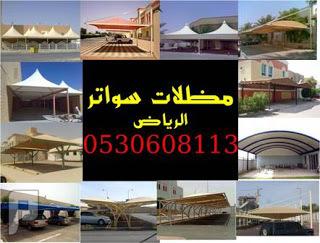 مقاولات حديد في الرياض