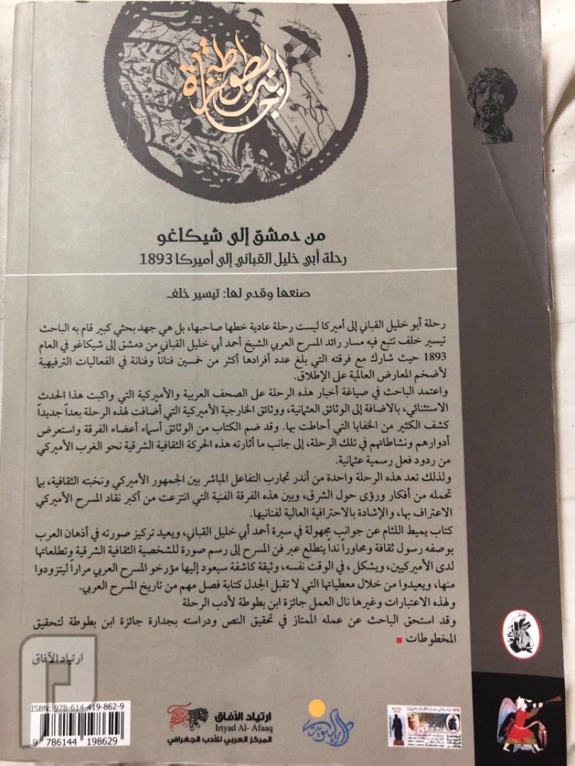 كتاب من دمشق الى شكاغو