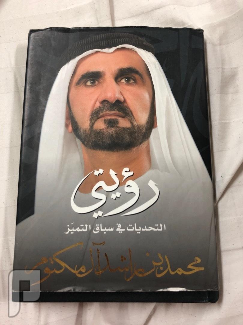 كتاب رؤيتي