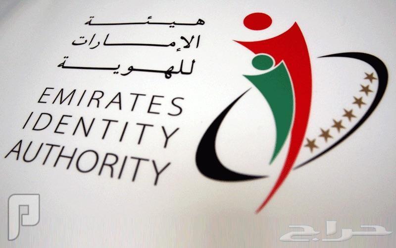 اصدار هوية سكانية مقيم اماراتية رجال ونساء