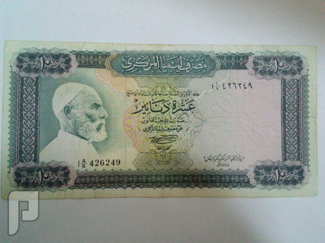 للبيع  عملة ليبيا