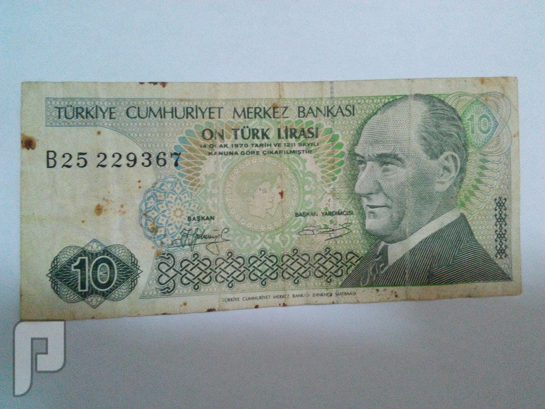 للبيع عملة جمهورية تركيا