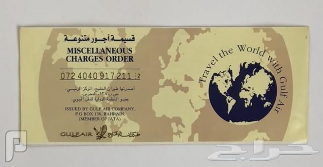 للبيع تذكرة طيران الخليج