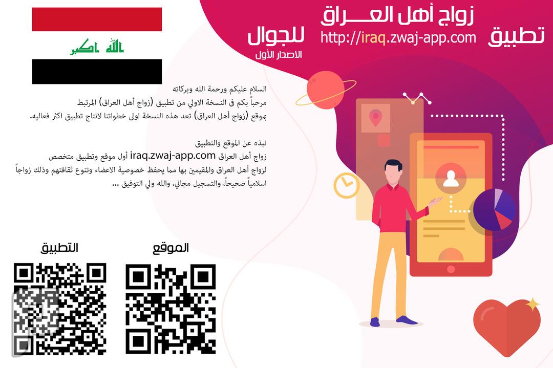 هل تحتاج مسئول IT يتولى الجوانب التقنية بالمؤسسة ويعملك موقع+تطبيق اندرود تطبيق زواج اهل العراق المرتبط بموقع زواج أهل العراق http://iraq.zwaj-app.com